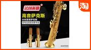 台湾莱曼乐器降B调高音萨克斯/直管萨克斯/专业级双笛头包邮